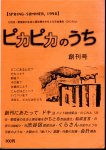渋谷・野宿者の生活と居住権をかちとる自由連合(のじれん) ピカピカのうち 創刊号−5号 5冊