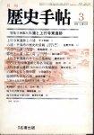 月刊歴史手帖 1986-14巻3号 特集・神奈川六浦と上行寺東遺跡