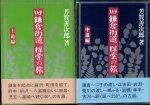 さきたま双書 旧鎌倉街道・探索の旅(全4冊)