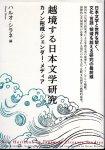 越境する日本文学研究 カノン形成・ジェンダー・メディア