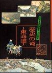 東海道宿駅設置四〇〇年記念 歴史の道−東海道
