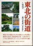 東北の街道−道の文化史いまむかし