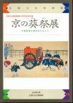 特別展 京の葵祭展−王朝絵巻の歴史をひもとく