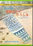 特別企画展 発掘されたひろしま−広島考古学最前線