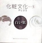 化粧文化PLUS Volume5 白い肌