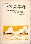 日本の干拓とオランダの干拓 第1編 オランダの干拓