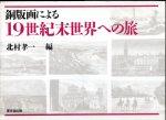 銅版画による19世紀末世界への旅
