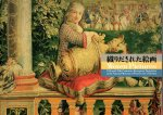 織りだされた絵画−国立西洋美術館所蔵17-18世紀タピスリー
