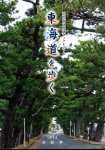 浜松市文化財ブックレット8 東海道を歩く