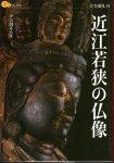 楽学ブックス 古寺巡礼14 近江若狭の仏像