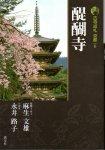 新版古寺巡礼 京都6 醍醐寺