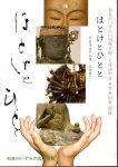特別展 ほとけとひとと−和泉市内の仏像・仏画展2