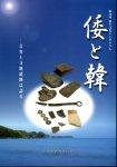 第10回弥生文化シンポジウム 倭と韓−青谷上寺地遺跡は語る