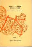 古代オリエントにおける都市形成とその展開