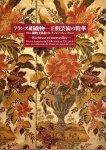 フランス絹織物−王朝芸術の精華 リヨン織物美術館コレクション(18世紀−20世紀)