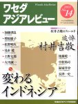 ワセダ アジアレビュー No.14 追悼村井吉敬