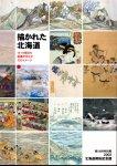 特別展 描かれた北海道 18・19世紀の絵画が伝えた北のイメージ
