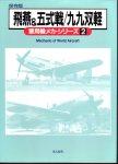 保存版 飛燕&五式戦/九九双軽 軍用機メカ・シリーズ2