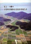安土・八幡の文化的景観保存活用事業報告書
