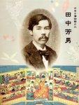 日本の博物館の父 田中芳男