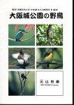 大阪城公園の野鳥