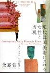 第5回千野香織記念「新視点」講演 現代韓国美術における女性と表現−ユン・ソクナムの「作業」