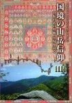 特別展 国境の山岳信仰−脊振山系の聖地・霊場を巡る