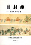冊封使−中国皇帝の使者