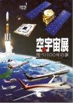 空と宇宙展 飛べ!100年の夢