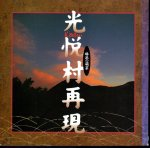 INAX BOOKLET 光悦村再現−琳派の萌芽
