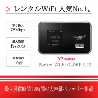 <img class='new_mark_img1' src='https://img.shop-pro.jp/img/new/icons48.gif' style='border:none;display:inline;margin:0px;padding:0px;width:auto;' />【国内専用】Pocket WiFi GL06P