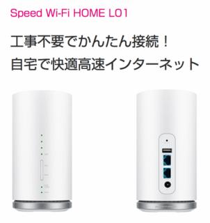 【国内専用】Speed Wi-Fi HOME L01 (WiMAX2+ or Softbank)<img class='new_mark_img2' src='https://img.shop-pro.jp/img/new/icons17.gif' style='border:none;display:inline;margin:0px;padding:0px;width:auto;' />