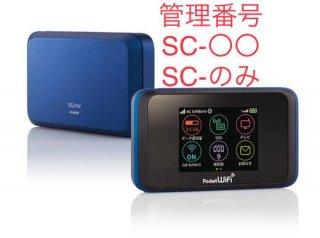 【延長】Pocket WiFi 502HW(管理番号SC-○○)