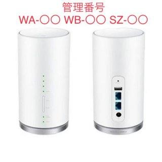 【延長】Speed Wi-Fi HOME L01 or L02(管理番号:WA-〇〇、WB-〇〇、SZ-〇〇)