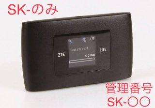 【延長】MF920S(管理番号SK-○○)