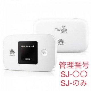 【延長】E5377(管理番号SJ-○○)