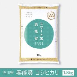 スマート米2021(20年度産米)スマート米 奥能登 石川県産 コシヒカリ 1.8kg  特別栽培米[白米/無洗米玄米]