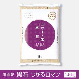 スマート米2021(20年度産米)スマート米 黒石 青森県産 つがるロマン 1.8kg  節減対象農薬50%以下[白米/無洗米白米/無洗米玄米]