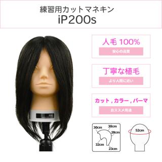 iP200s