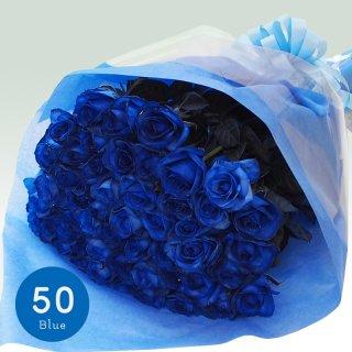 ブルーローズ バラの花束 青 50本