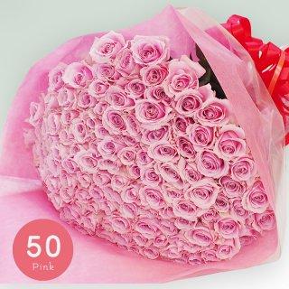 ピンクローズ バラの花束 50本