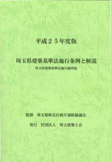 平成25年度版 埼玉県建築基準法施行条例と解説