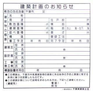 千葉県仕様-建築計画のお知らせ(事前公開板・千葉市用)