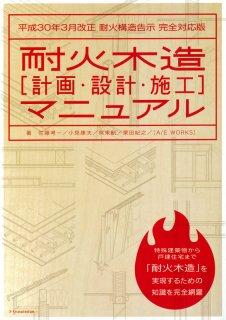 耐火木造[計画・設計・施工]マニュアル 平成30年3月改正 耐火構造告示 完全対応版