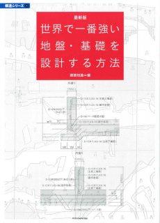 最新版 世界で一番強い地盤・基礎を設計する方法(構造シリーズ�)