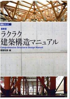 最新版 ラクラク建築構造マニュアル(構造シリーズ�)