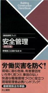 建築携帯ブック 安全管理 [改訂2版]
