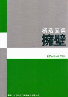 構造図集 擁壁