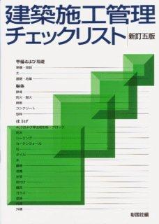 建築施工管理チェックリスト  新訂五版