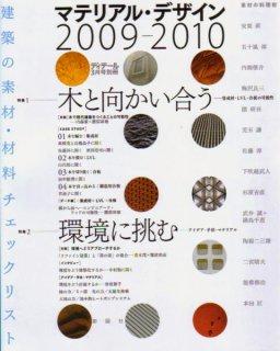 マテリアル・デザイン2009−2010